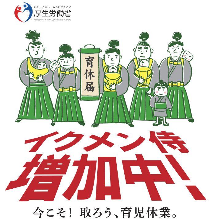 画像引用:厚生労働省発行ミニリーフレット「イクメンのススメ」(令和元年度版)