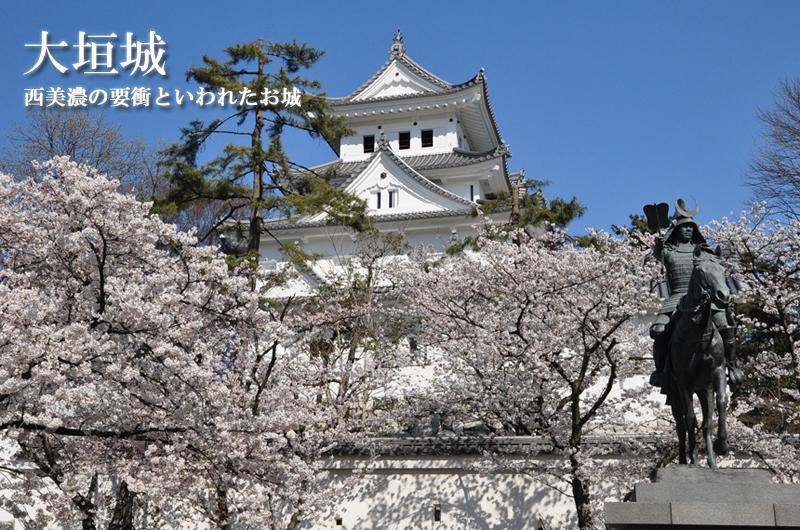画像引用:大垣城